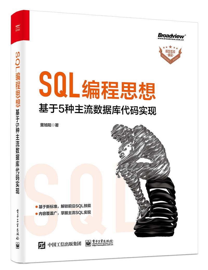 《SQL编程思想》